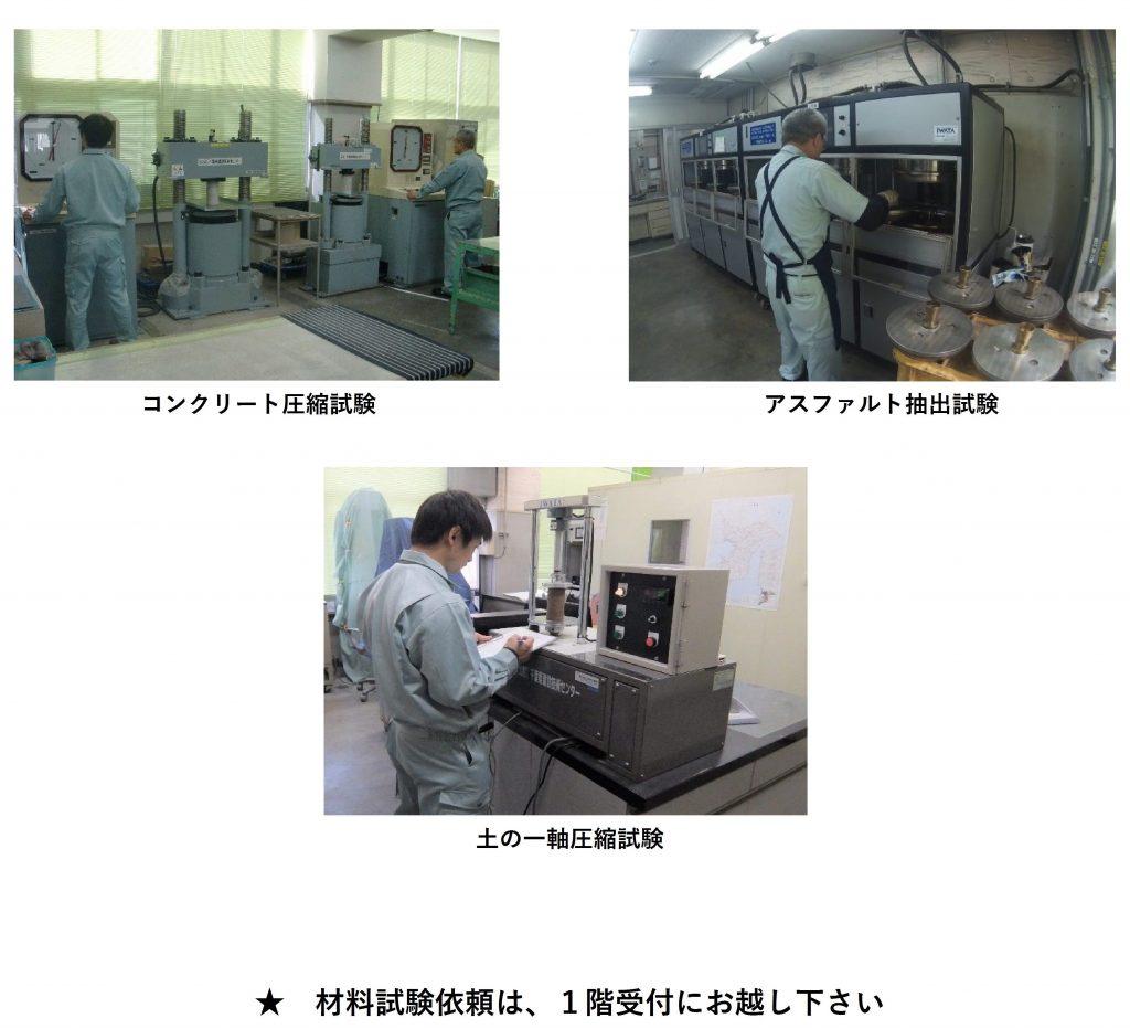 コンクリート圧縮試験の写真。アスファルト抽出試験の写真。土の一輪圧縮試験の写真。★材料試験依頼は、1階受付にお越し下さい