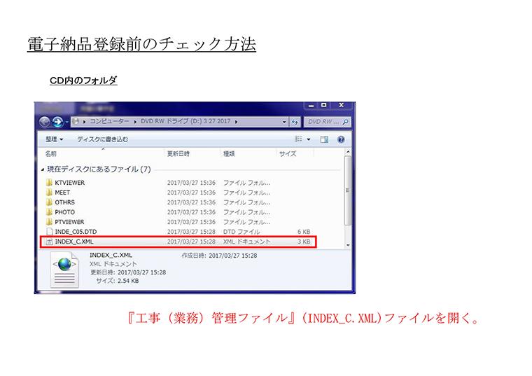電子納品登録前のチェック方法 CD内のフォルダ 『工事(業務)管理ファイル』(INDEX_C.XML)ファイルを開く。